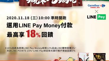家樂福線上購物網 LINE Pay Money最高享18%