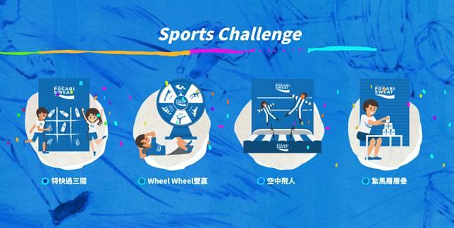 除了跑步,還有多個運動競技遊戲讓參加者玩。