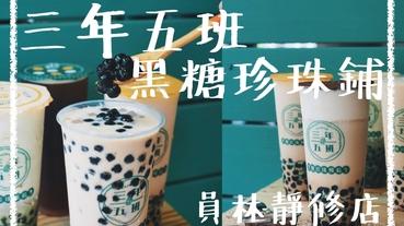 【彰化員林】三年五班黑糖珍珠鋪-員林靜修店|最有溫度的珍珠,用心做、傳幸福|員林飲料店