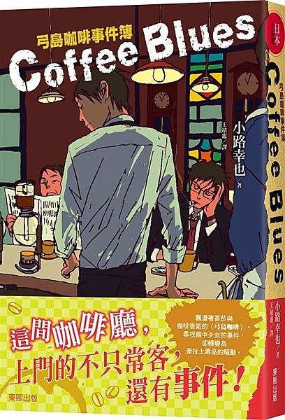 這間咖啡廳,上門的不只常客,還有事件! 《東京下町古書店》作者又一溫馨力作 日本...