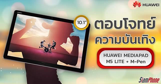 ทำความรู้จัก Huawei MediaPad M5 Lite หน้าจอ 10.1 นิ้ว ลำโพง Harman Kardon พร้อมปากกา M-Pen