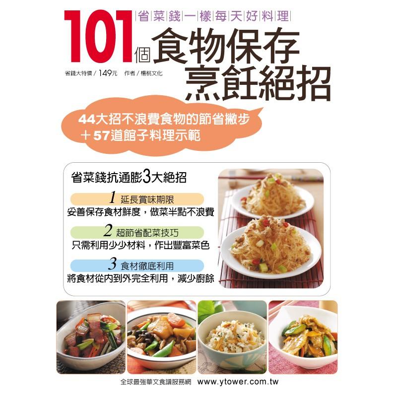 【楊桃文化】101個食物保存烹飪絕招【楊桃美食網】
