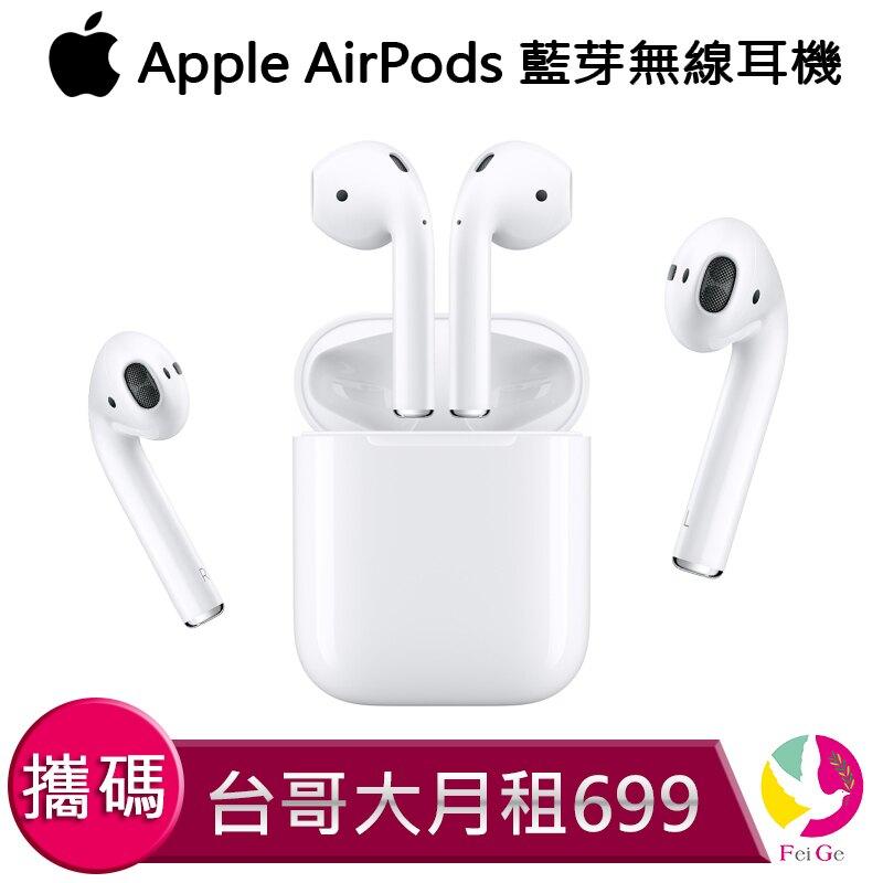 Apple 蘋果 AirPods 藍芽耳機 無線耳機 攜碼至台灣大哥大 月繳699 上網吃到飽$990元