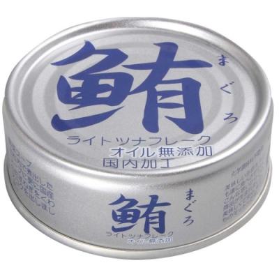 日本原裝進口 水煮鮪魚,香醇好滋味 日式美味鮪魚,絕妙好滋味 即開即食,方便食用
