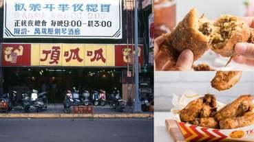 台灣炸雞如何打敗美式、韓式炸雞?《頂呱呱》不只做出台灣味,連炸雞皮都為台人量身打造!