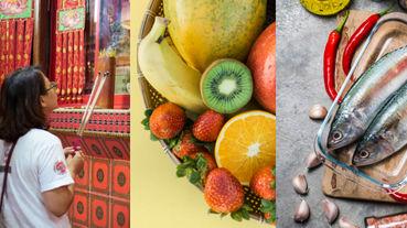 中元普渡拜拜這些水果不要碰!農曆七月半你不可不知道的5大禁忌