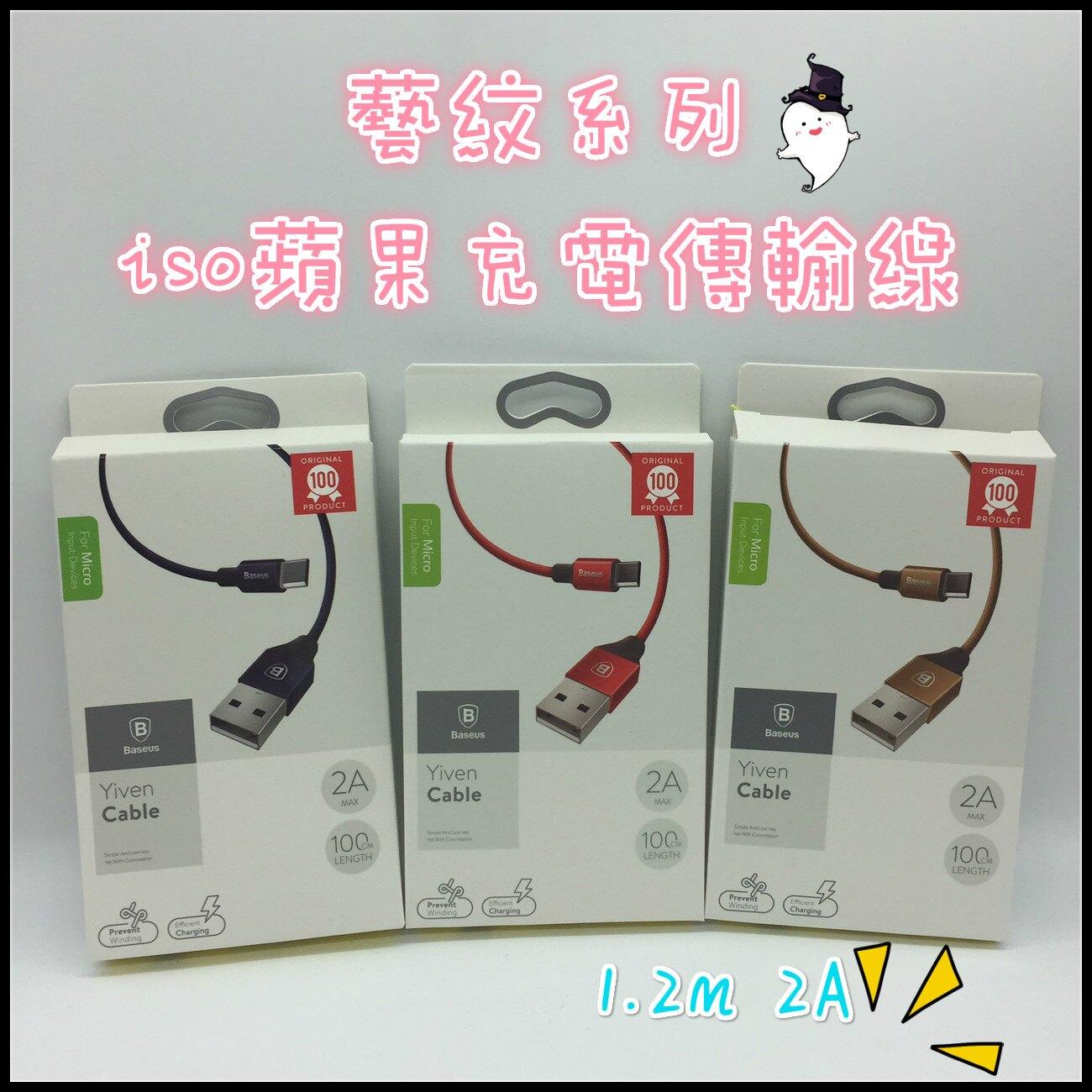 傳輸線 BASEUS 倍思 藝紋系列 IOS 蘋果傳輸線 共四色 2A 1.2M 快充 傳輸線 IPHONE 蘋果 充電 安卓