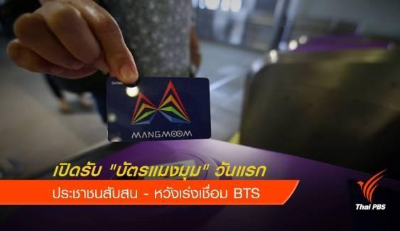 เปิดรับบัตรแมงมุมวันแรก ประชาชนสับสนการรับบัตร