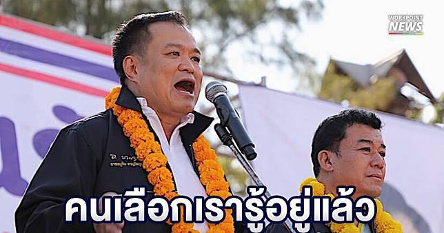 """""""อนุทิน"""" มั่นใจคนรู้อยู่แล้ว """"ภูมิใจไทย"""" ตรงข้าม """"เพื่อไทย"""" ก่อนเลือกตั้ง"""