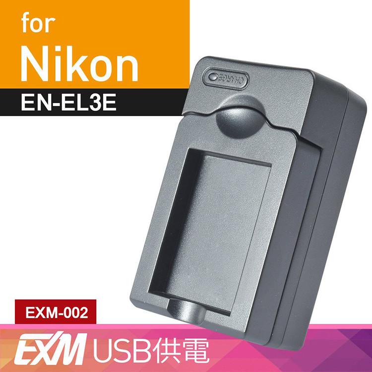 Kamera 隨身充電器 for Nikon EN-EL3e,EL3,EL3a (EX-M 002) 出國旅遊最佳夥伴,Kamera佳美能快速充電器 搭配行動電源,隨時戶外充電 佳美能EX-M系列充電