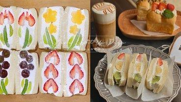 特搜全台5間「水果三明治」!在台灣也可以吃得到「鬱金香三明治」
