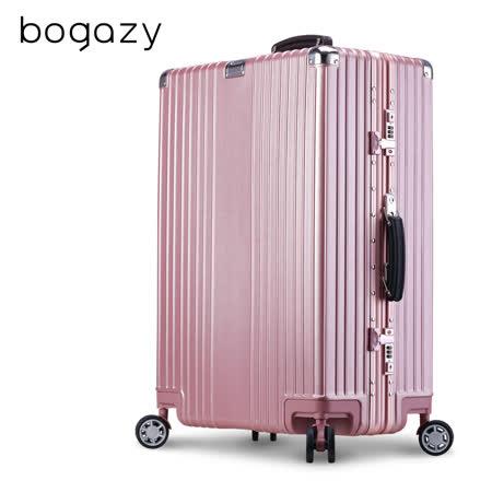 【Bogazy】巨星時尚 26吋鋁框質感拉絲紋行李箱(玫瑰金)
