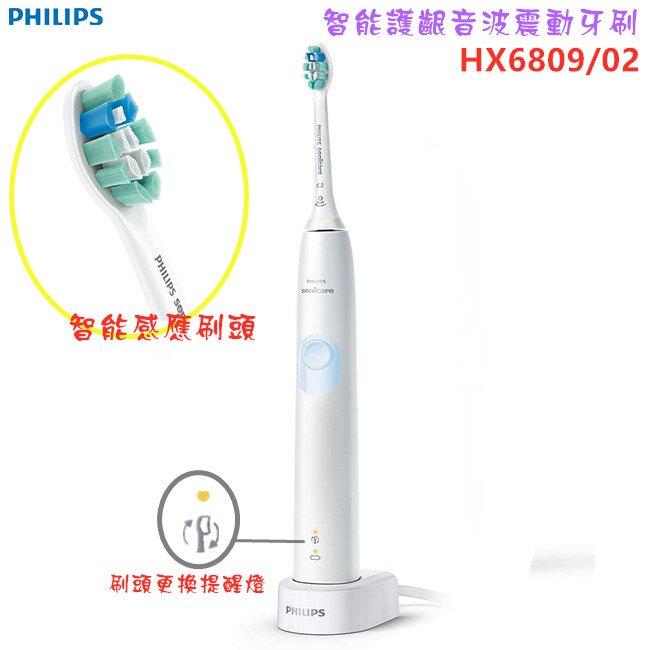 【現貨+贈原廠專業標準刷頭一個 共1+1=2個】PHILIPS HX6809 飛利浦音波震動智能護齦電動牙刷