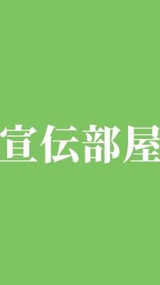 オープンチャット宣伝部屋[紹介サービス付き!]