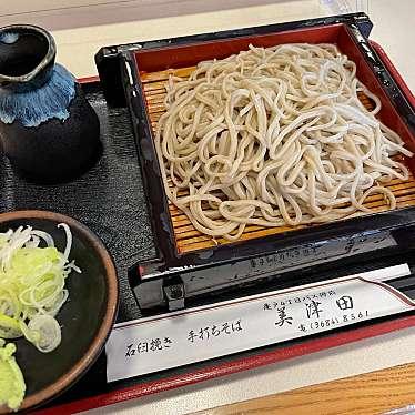 石臼挽き蕎麦 美津田のundefinedに実際訪問訪問したユーザーunknownさんが新しく投稿した新着口コミの写真