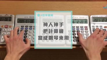 用計算機做歌曲cover?日本神人用5台計算機演奏莫札特名曲!