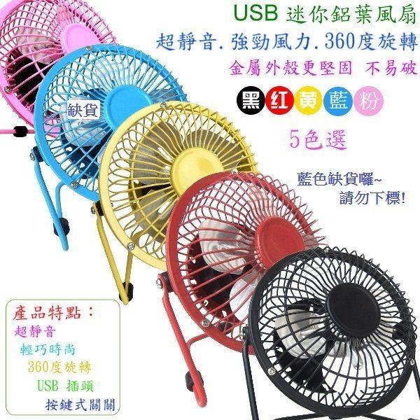 SISI【G3001】超靜音USB風扇復古金屬鋁葉迷你小風扇電風扇電扇