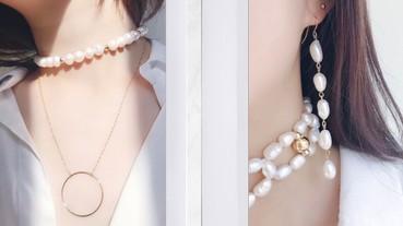 珍珠不再是媽媽專利!台灣新銳飾品設計師品牌 LESIS 打造日常可搭配的珍珠飾品