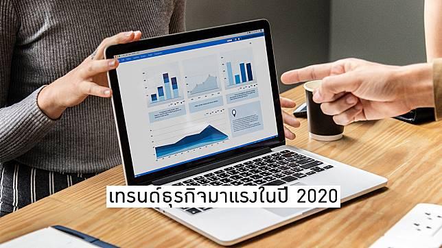เทรนด์ธุรกิจมาแรงในปี 2020 – เริ่มก่อน มองขาด เข้าเส้นชัยก่อนใคร