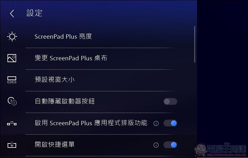 ASUS ZenBook Duo UX481 系統介紹 - 09