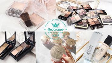 原來日本女生2019年都在搶購這些!@cosme 年度彩妝保養大賞前五名你都有了嗎