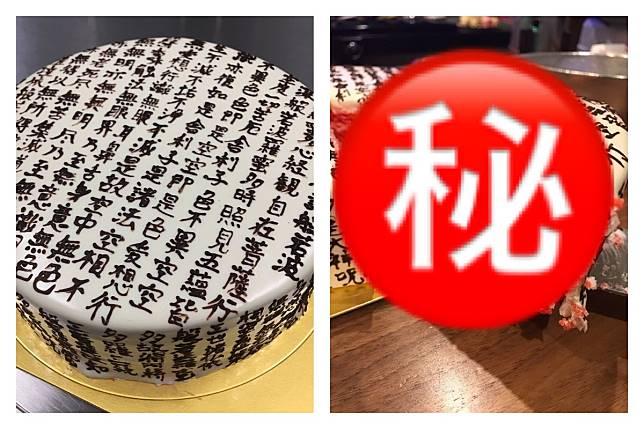 ▲有網友在臉書 PO 出了一些相片表示,這是男方特地為女友訂製的「心經蛋糕」。(圖/翻攝自日本風向球)