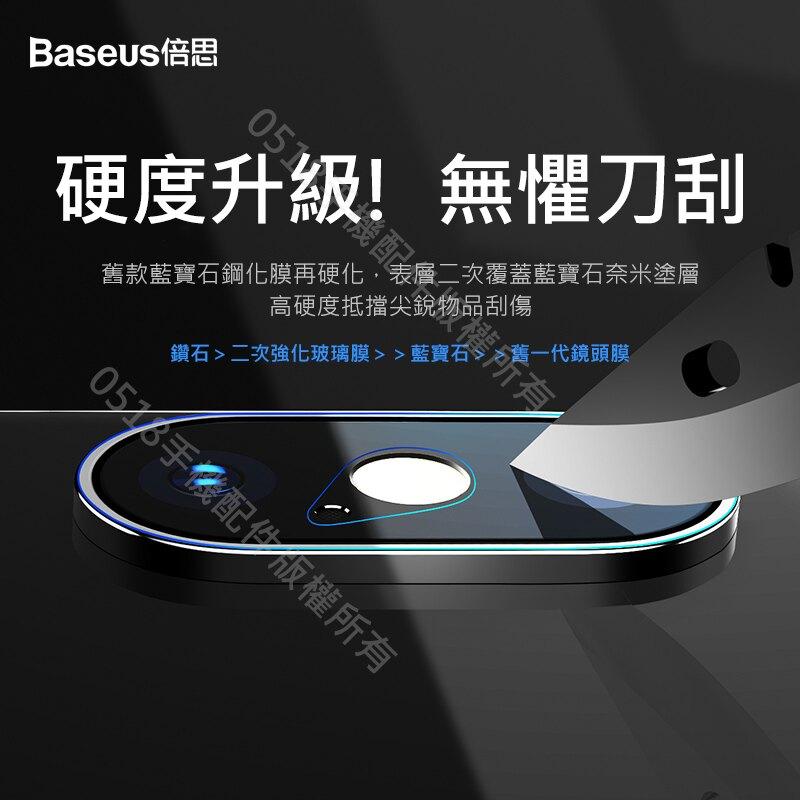 Baseus倍思 蘋果iPhoneX/Xs/Xr/Xs MAX 0.2mm增強款鏡頭鋼化膜 鏡頭貼 鏡頭保護 鏡頭膜
