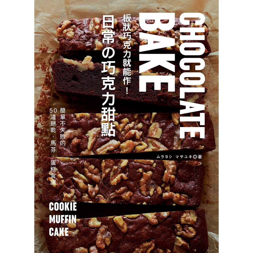 內容簡介 獻給想作點心卻又覺得「好麻煩」的你! 用超市就能買到的板狀巧克力作出暖心又可口的甜點 為忙碌的人量身打造的巧克力甜點食譜! 可以在超市輕易買齊的材料、最基本的調理工具、簡單易懂的製作步驟,