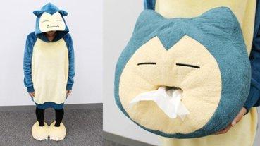 一秒變身卡比獸!日本寶可夢中心推出「打呵欠」系列,網友:那個面紙套看起來像是在嘔吐⋯
