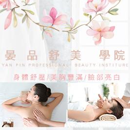 享受身為女人的美好!嚴選頂級保養產品,巧妙的手勁與技法,打造完美健康的胸形,完整釋放您的疲憊與壓力
