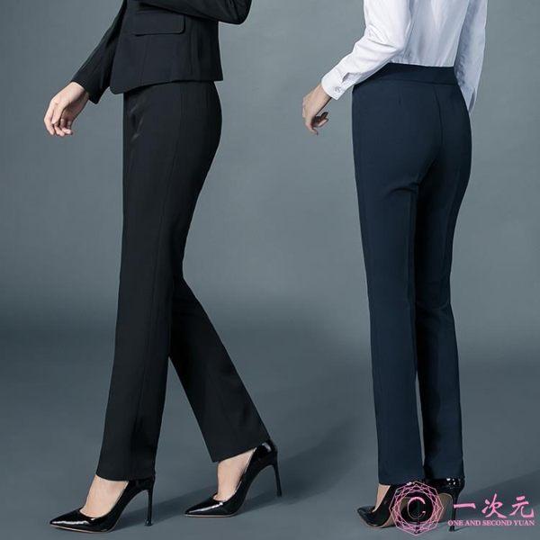 西裝褲 夏季新款 直筒西裝褲 黑色正裝褲女 韓版長褲 工作褲