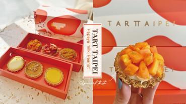 精品手工酥塔「TART TAIPEI」推三款限定,木瓜牛奶、福源花生激推,「這天」限量開賣