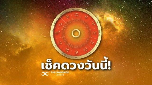 ดูดวงรายวัน 16 กรกฎาคม 2563 คนเกิดวันไหนเฮงสุด มีโอกาสรับโชค เช็คเลย!