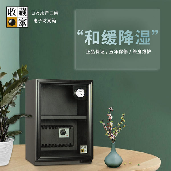 收藏家小型電子防潮箱單反相機鏡頭電子防潮櫃攝影器材食品干燥箱