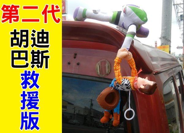第2代 胡迪巴斯 救援版 汽車裝飾娃娃 裝飾貼 玩具總動員 胡迪 巴斯光年 胡迪掛飾 巴斯光年