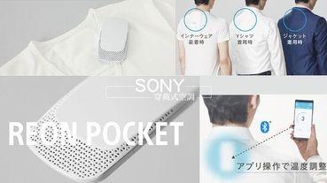 行動式冷氣機!Sony 推出「穿戴式空調」T恤,穿上後瞬間降溫13度,炎炎夏日也不怕!