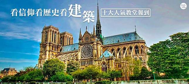 看信仰看歷史看建築!十大人氣教堂報到!