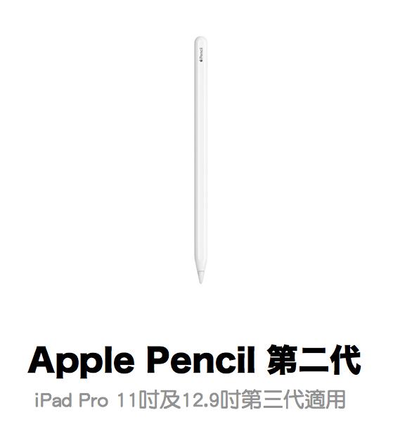 Apple 原廠 Apple Pencil 第二代 觸控筆(僅支援新版 iPad Pro )。手機與通訊人氣店家皇后資訊Apple行動裝置授權店的首頁有最棒的商品。快到日本NO.1的Rakuten樂天