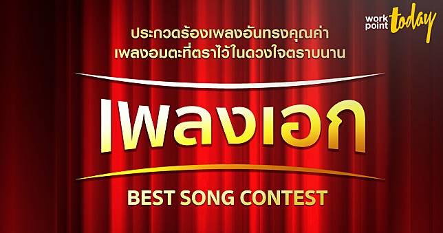 เวิร์คพอยท์รับสมัครประกวดขับร้อง 'เพลงเอก' เพลงไทยยุคอมตะ โดยวง 'คุณพระช่วยออร์เคสตรา'