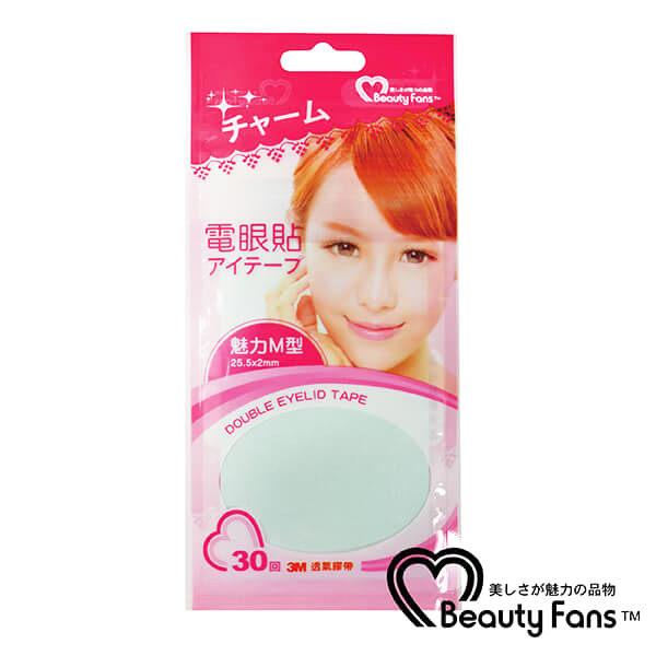【BeautyFans】電眼貼(魅力M型)30回 雙眼皮貼 美眼貼 單眼皮救星 3M 台灣製