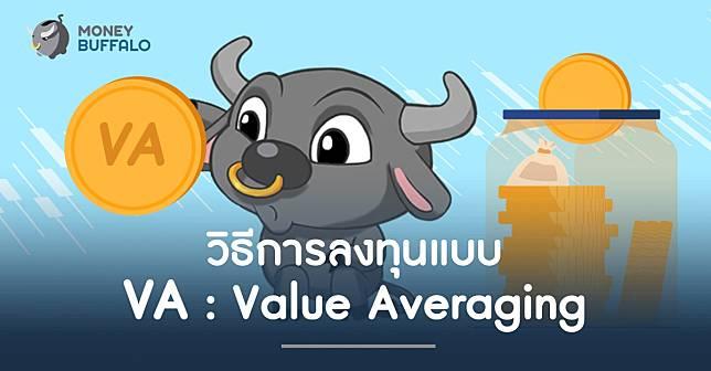 """วิธีการลงทุนแบบ VA : """"Value Averaging"""""""