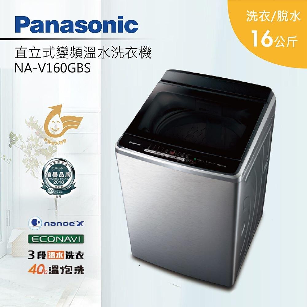 Panasonic國際牌 16公斤直立變頻洗衣機 NA-V160GBS 不銹鋼。人氣店家集雅社影音家電旗艦館的------精選洗衣機------有最棒的商品。快到日本NO.1的Rakuten樂天市場的