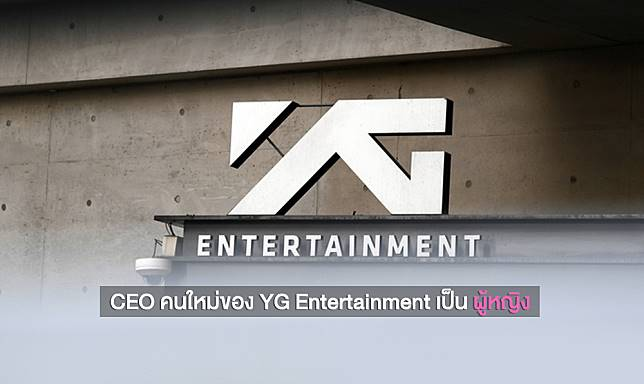 yg-new-ceo