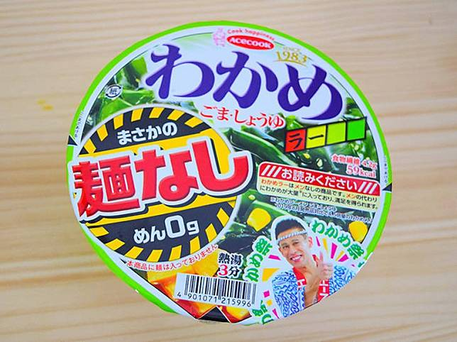 海帶拉其實係以海帶取代麵條,啱晒喜歡健康口味嘅朋友,將於4月20日喺日本發售。(互聯網)