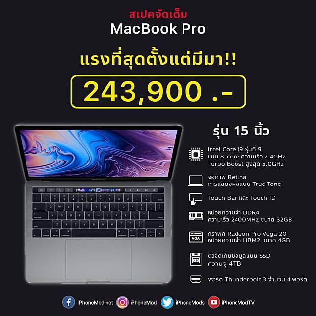 Macbook Pro 2019 I9 8cores Full Config Price 03