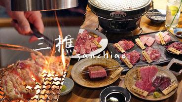 台北.美食 | 三樵炭火燒肉,鹿兒島和牛新鮮直送,日本職人把關,手切肉、調味傳承正統日式風味!