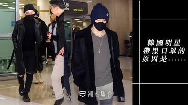 韓流明星為何都戴「黑口罩」?南韓穿搭潛規則:白口罩代表...