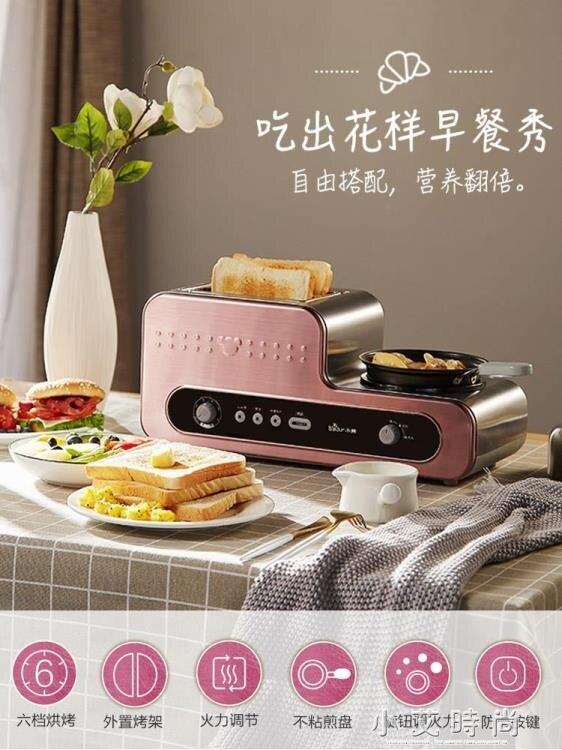 麵包機家用2片吐司機迷你早餐機煎蛋器全自動土司機小熊多士爐 小艾時尚NMS