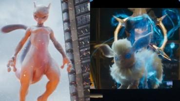火伊布和超夢重磅出場!好萊塢《名偵探皮卡丘》新預告 超豐富神奇寶貝「迫不及待進戲院」!