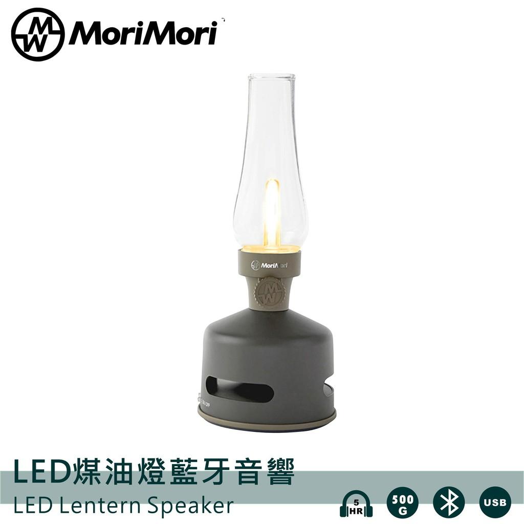 MoriMori LED煤油燈藍牙音響 深棕色 多功能LED燈 小夜燈 無段調光 防水 多功能音響 氣氛燈 高音質音響